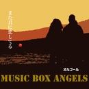 オルゴール また君に恋してる/MUSIC BOX ANGELS