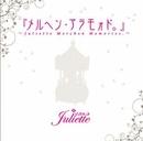 『メルヘン・アラモォド。』~Juliette Merchen Memories.~/Juliette