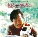 ねこタクシー オリジナル・サウンドトラック/V.A.