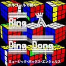 オルゴールで聴く Ring a Ding Dong/Music Box Angels