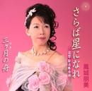 さらば星になれ(追想・駆逐艦春雨)/鳳城 朋美
