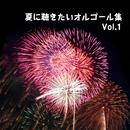夏に聴きたいオルゴール集 VOL.1/MUSIC BOX ANGELS