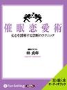 恋愛催眠術/林 貞年
