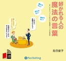 好かれる人の魔法の言葉/島田 宣子