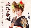 浪花の歌姫/叶 麗子