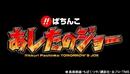 情熱ガンガン~「びっくりぱちんこ あしたのジョー」テーマソング~/遠藤正明