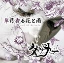 皐月香る花と雨(VER A)/ダウナー