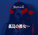 孤島の彼女…/NightingeiL
