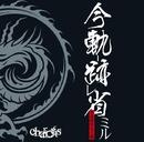 今軌跡省ミル-唯我独尊完全盤-」(TYPE-A)/chariots