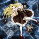 少女標本 -maiden collector-/葉月 ゆら