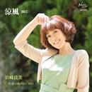 涼風 2012/岩崎 良美