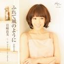 ふれて風のように 2012/岩崎 良美