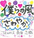手をつなぎながら 01/SKE48(teamS)