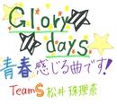 手をつなぎながら 05/SKE48(teamS)
