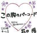 手をつなぎながら 06/SKE48(teamS)
