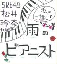 手をつなぎながら 08/SKE48(teamS)