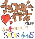 手をつなぎながら 09/SKE48(teamS)