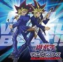 遊☆戯☆王デュエルモンスターズ Duel Vocalbest!!/ヴァリアスアーティスト