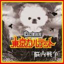脳内戦争 TYPE-W/東京カルテット