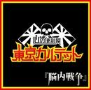 脳内戦争 TYPE-R/東京カルテット