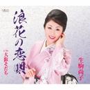 浪花の恋唄/生駒 尚子