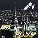 海外コール音アレンジ/SEGA