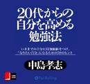 20代からの自分を高める勉強法/中島 孝志