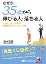 なぜか35歳から伸びる人・落ちる人/清水 克彦