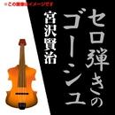 宮沢賢治 01「セロ弾きのゴーシュ」/宮沢賢治
