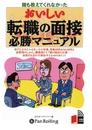 おいしい転職の面接必勝マニュアル/ビルダーブーフ