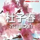 芥川龍之介 02「杜子春」/芥川龍之介