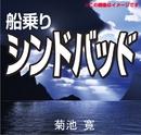 船乗りシンドバッド(アラビアンナイト)/菊池 寛
