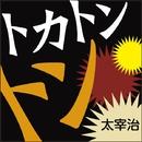 トカトントン/太宰 治