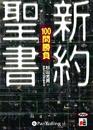 新約聖書100問勝負/杉山光男+歴史文化100問委員会