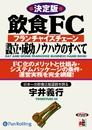 飲食FC設立・成功ノウハウのすべて/宇井 義行