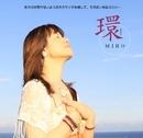 環(たまき)/MIHO