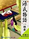 源氏物語(一) 桐壺/紫式部/与謝野晶子