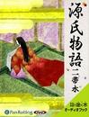 源氏物語(二) 帚木/紫式部/与謝野晶子