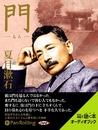 夏目漱石「門」/夏目 漱石