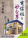 小川未明 「電信柱と妙な男」/小川未明