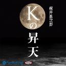 梶井基次郎 「Kの昇天」/梶井基次郎