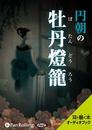 円朝の牡丹燈籠(ぼたんどうろう)/田中貢太郎