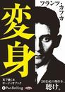 フランツ・カフカ「変身」/フランツ・カフカ