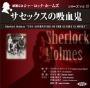 シャーロック・ホームズ「サセックスの吸血鬼」/アーサー・コナン・ドイル