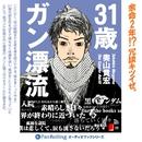31歳ガン漂流/奥山 貴宏