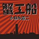 蟹工船/小林 多喜二
