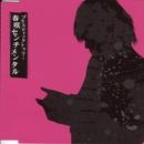 春咲センチメンタル/プラスティック トゥリー