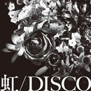 虹/DISCO/GOA