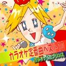 カラオケ定番曲ベスト10/カラオケうたプリンス