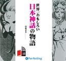 世界一おもしろい日本神話の物語/鳥遊 まき